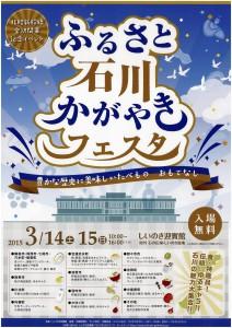 ふるさと石川かがやきフェスタ(金沢)