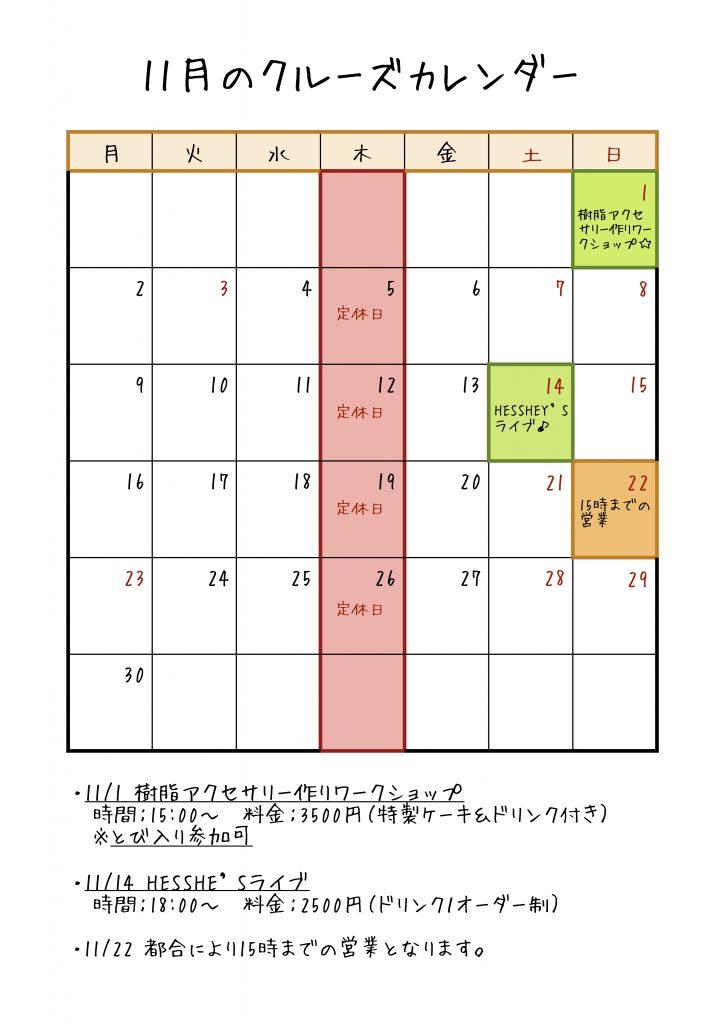 カフェカレンダー